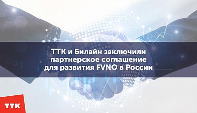 Билайн и ТТК заключили партнерское соглашение для развития FVNO в России